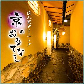 個室と京都の恵み おいでやす