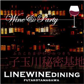 LINE WINE dining 二子玉川