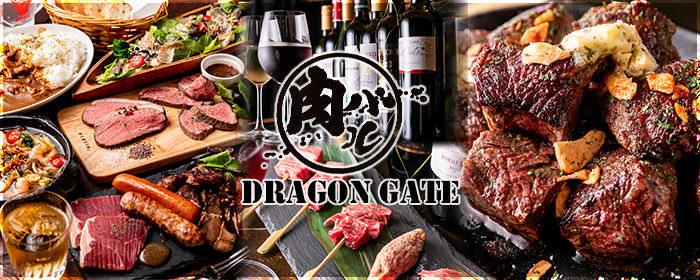 肉バル DRAGON GATEの画像