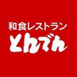 北海道生まれ 和食処とんでん 習志野店の画像2
