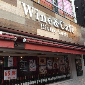 Wine&Cafe Bistro Carloの画像