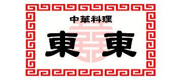 中華料理 東東