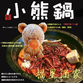 中華居酒屋 福星酒家 小熊鍋 水道橋店の画像
