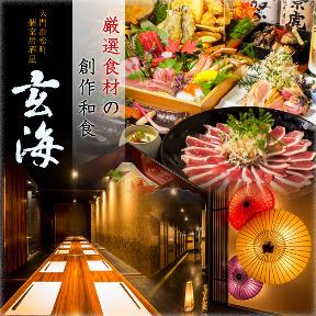個室鮨割烹 貴船 浜松町本店