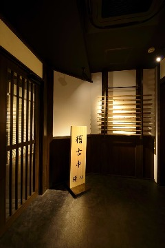 和食と個室 残心 池袋東口店 image