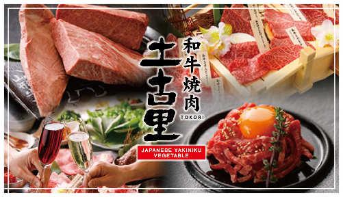 和牛焼肉 土古里 東陽町店 image