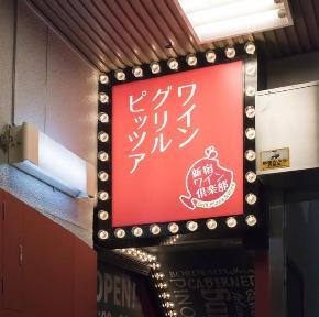 新宿ワイン倶楽部