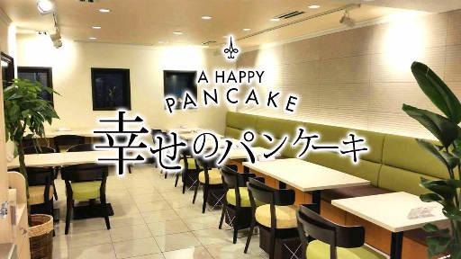 幸せのパンケーキ鎌倉店 image