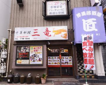 オーダー式食べ放題・中華料理 三竜 大森町