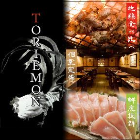九州料理 個室居酒屋 とりえもん‐TORIEMON‐ 新宿西口駅前店