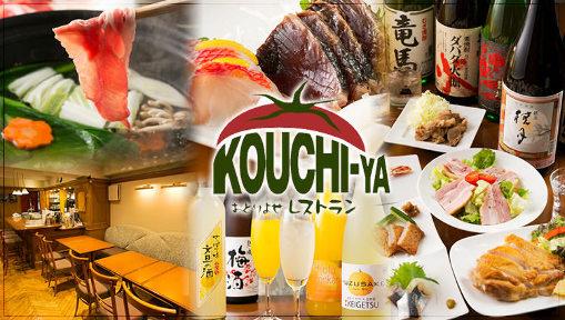 おとりよせレストラン KOUCHI‐YA