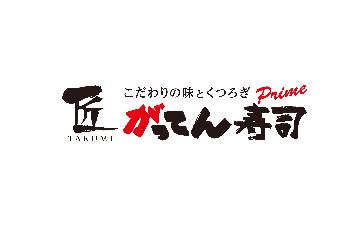 匠のがってん寿司 テラスモール湘南店