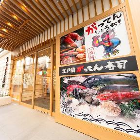 江戸前がってん寿司 大宮東口店