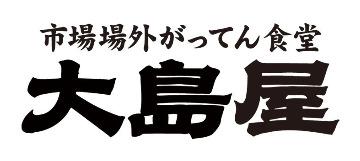がってん食堂大島屋 朝霞店