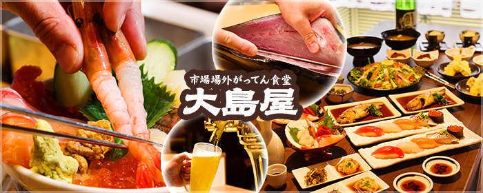 がってん食堂大島屋 朝霞店の画像