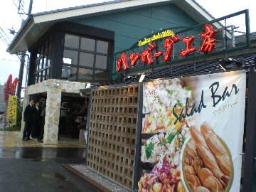 ハンバーグ工房 川越新河岸店 image