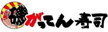 磯のがってん寿司 野田店
