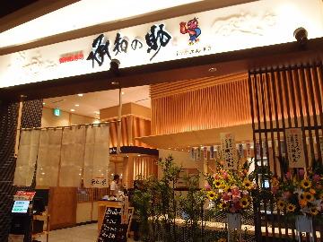 がってん寿司承知の助 多摩境店