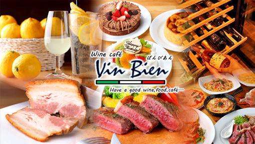 Wine cafe Vin Bien〜ばんびあん〜の画像