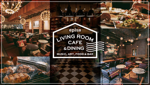 eplus LIVING ROOM CAFE&DININGの画像