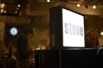 中目黒バル stove【ストーブ】の画像