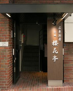 広東厨房 赤坂 櫻花亭 image