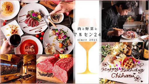 肉と野菜 マルセン24 草加松原店の画像