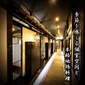 名古屋コーチンと個室居酒屋 松庵 横浜桜木町店