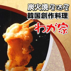 チーズタッカルビ×炭火焼肉 わが家〜WAGAYA〜