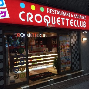コロッケ倶楽部 歌舞伎町店