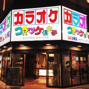 コロッケ倶楽部 新橋店