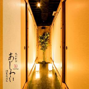 九州料理 個室居酒屋 あじわい‐AJIWAI‐ 新宿東口店