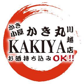 かき丸 KAKIYA image