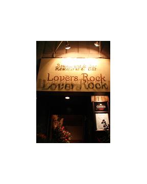 個室イタリアン LOVERS ROCK 〜ラヴァーズロック〜 相模原本店の画像