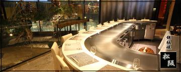 鉄板懐石 松阪の画像