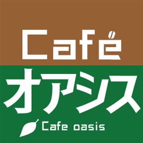 カフェ オアシスの画像