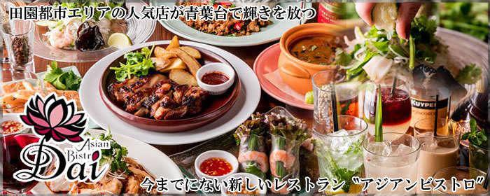 アジアンビストロ Dai 青葉台店の画像