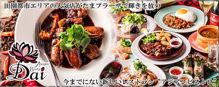 アジアンビストロ Dai たまプラーザ本店 image