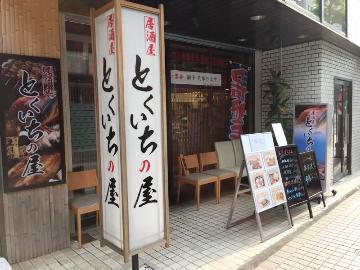 個室居酒屋 とくいちの屋 日本橋浜町店