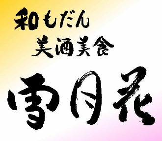 肉と魚と日本酒の居酒屋 雪月花