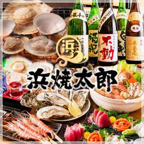 海鮮居酒屋 浜焼太郎 姉崎店