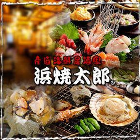 浜焼太郎 旭店