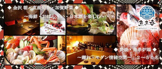 離れ情緒・朝〆旬魚 魚魚呑〜TOTOTON〜の画像
