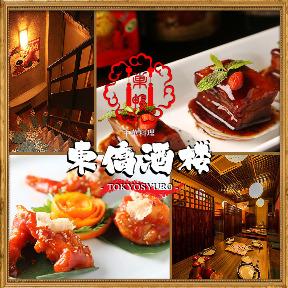 東僑酒楼の画像2