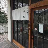 白暖簾が目を引く純和の外観。和食を味わうのに最適な空間です