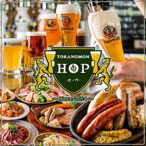 ドイツビアレストラン Toranomon HOP 虎ノ門ヒルズ image