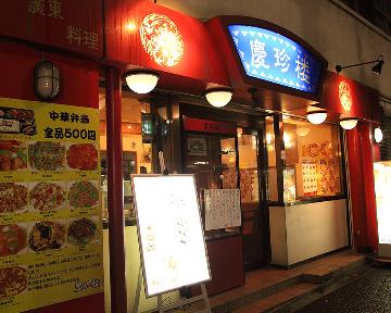 慶珍楼 田町店の画像