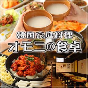 韓国家庭料理 オモニの食卓 川崎店