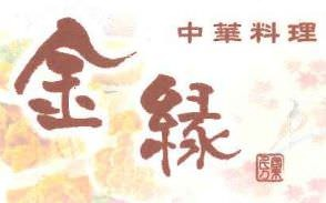 中華料理 金縁の画像