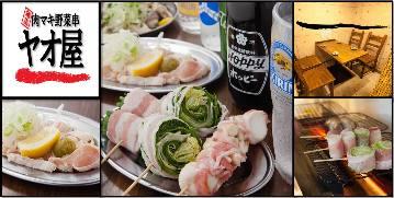 肉マキ野菜串 ヤオ屋
